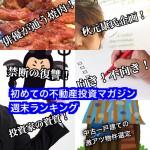 4月29日週末【初めての不動産投資マガジン】ピックアップランキング!