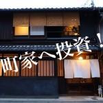 【注目物件】京都発!京町家の不動産再生で、投資家が数年前から活発に動いている!