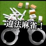 【特別企画】丸野編集長『ダラケseason14』出演記念!違法賭博をもっと語ります!−第1回−