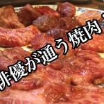 【不動産業者オススメの孤独なグルメ】京都・西院『焼肉 有楽』