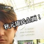 【出演情報】丸野編集長出演の秋元康さんプロデュース番組5月6日日曜日放送!