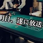 【違法賭博を知る男ダラケ】いよいよ明日21時からスカパーにて放送!『ダラケseason14-第3回-』に注目!