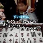 【特別企画】丸野編集長『ダラケseason14』出演記念!違法賭博をもっと語ります!-最終回-