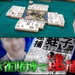 【特別企画】丸野編集長『ダラケseason14』出演記念!違法賭博をもっと語ります!-第2回-