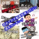 5月6日週末【初めての不動産投資マガジン】ピックアップランキング!