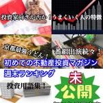 5月20日週末【初めての不動産投資マガジン】ピックアップランキング!
