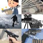 5月27日週末【初めての不動産投資マガジン】ピックアップランキング!