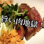【不動産業者オススメの孤独なグルメ】京都・七条『肉酒場ツキトカゲ』