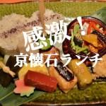 【不動産業者オススメの孤独なグルメ】京都・河原町『魚棚ーうぉんたなー』