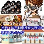 6月10日週末【初めての不動産投資マガジン】ピックアップランキング!