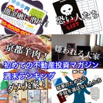 6月17日週末【初めての不動産投資マガジン】ピックアップランキング!