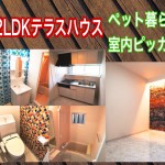 ペット暮せる室内ピッカピッカテラスハウス賃貸 高石市綾園2LDK