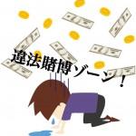 【大阪賭博危険地帯】やはりテレビでも人気の話題!あなたの知らない賭博ゾーン!