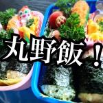 【編集長ルポ】子供が3人おりますねん!仕事合間に毎日作るオヤジ飯&オヤジ弁当!