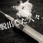 【入居者の現実】覚醒剤中毒者として暮らし、社会復帰を果たした脱出の記録!~第1回~