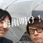 ランキング記事!日本列島梅雨明け宣言!嫌な梅雨明け宣言Best3