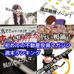 7月1日週末【初めての不動産投資マガジン】ピックアップランキング!