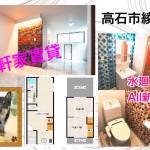 『気になる気になる室内動画付賃貸物件』高石市綾園2LDK 家賃5万円