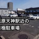 月極駐車場 🚘堺市東区日置荘⭐️駅近駐車場🚘