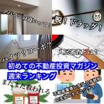 7月15日週末【初めての不動産投資マガジン】ピックアップランキング!