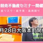 7月28日大阪本町開催 競売不動産で大家さんになろう×「10年先も安定の一軒家不動産投資」