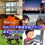 7月22日週末【初めての不動産投資マガジン】ピックアップランキング!