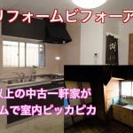 【堺市】中古一軒家物件の劇的ビフォーアフター 一軒家も再生の時代へ