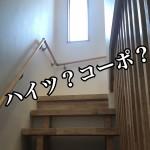 【そもそものギモン】アパートとマンションの違いをわかりやすく説明します!-第2回-