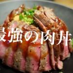 【不動産業者オススメの孤独なグルメ】京都・西院『佰食屋』