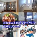 8月5日週末【初めての不動産投資マガジン】ピックアップランキング!