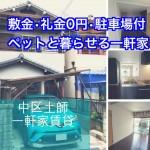 駐車場付一軒家賃貸完成 堺市中区土師 敷金・礼金0円