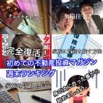 8月12日週末【初めての不動産投資マガジン】ピックアップランキング!