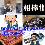 8月19日週末【初めての不動産投資マガジン】ピックアップランキング!
