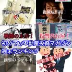 8月26日週末【初めての不動産投資マガジン】ピックアップランキング!