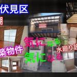 【敷金・礼金0円】室内新築物件のような一軒家RH京都醍醐【室内動画公開】