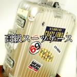 【人気アイテムランキング】不動産業女子が勧めるスーツケースで、旅や出張をワンランク↑↑UPさせる!