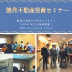 9月1日大阪本町開催 競売物件で大家さんになろう×「ここがポイント1棟競売」