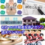 9月2日週末【初めての不動産投資マガジン】ピックアップランキング!
