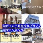 9月9日週末【初めての不動産投資マガジン】ピックアップランキング!