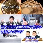 9月16日週末【初めての不動産投資マガジン】ピックアップランキング!