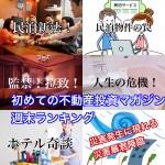 9月23日週末【初めての不動産投資マガジン】ピックアップランキング!