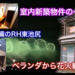 室内新築物件のような一軒家賃貸【大阪狭山市東池尻誕生】