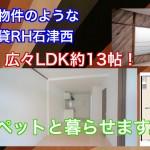 【新着物件情報その1】堺市西区浜寺石津西RTHテラスハウス石津西2