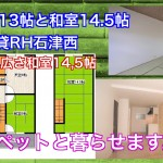 規格外の3階建て!広々LDK13帖と規格外の和室14.5帖RTH石津西3LDK