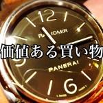 不動産業者がつけている人気のブランド高級時計ランキング!Best5