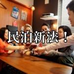 【民泊記事】新法施行で大量売りされた違法物件は果たして買いなのか?-前編-
