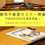 10月13日 本町開催 競売物件で大家さんになろう×「戸建て投資~1棟投資」ステップアップ講座