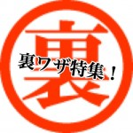 【箸休め記事】もしものときの賢い知恵11!