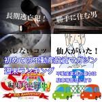 10月14日週末【初めての不動産投資マガジン】ピックアップランキング!