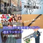 10月28日週末【初めての不動産投資マガジン】ピックアップランキング!